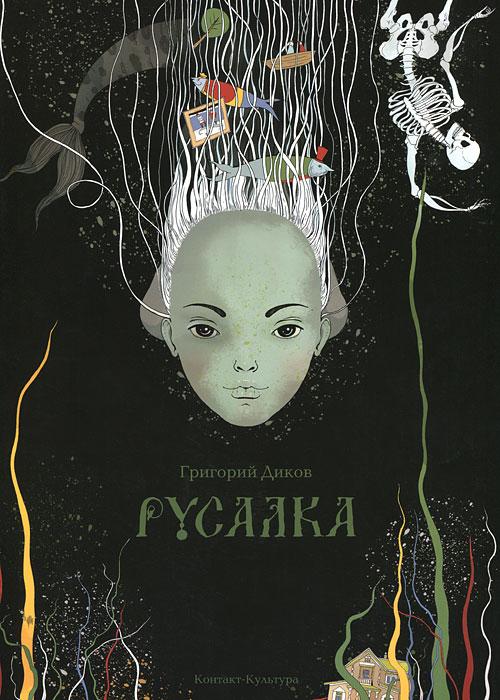 Григорий Диков Русалка