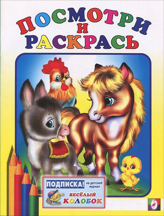 Лошадка. Раскраска я учусь развивающая раскраска лошадка