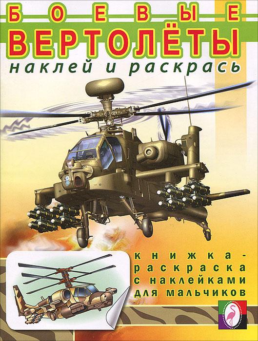 Боевые вертолеты. Раскраска с наклейками вертолеты югославии