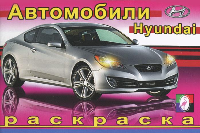 Hyundai. Раскраска