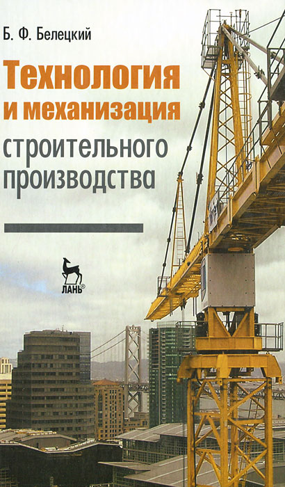 Б. Ф. Белецкий Технология и механизация строительного производства