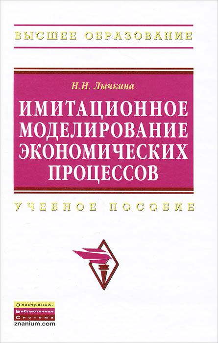Zakazat.ru Имитационное моделирование экономических процессов. Н. Н. Лычкина