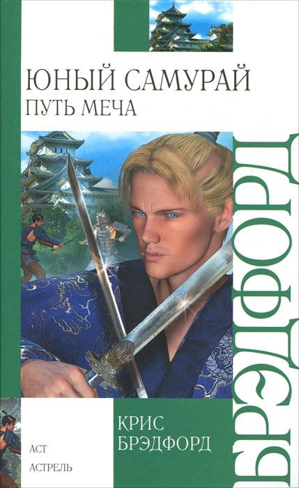 Крис Брэдфорд Юный самурай. Путь меча масао к самурай без меча