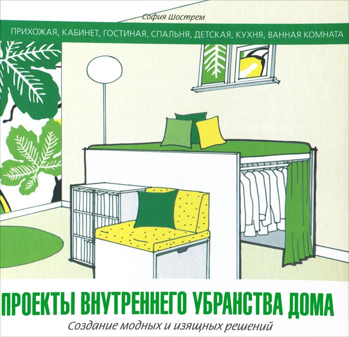 София Шострем Проекты внутреннего убранства дома