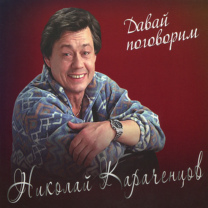Николай Караченцов Николай Караченцов. Давай поговорим цена