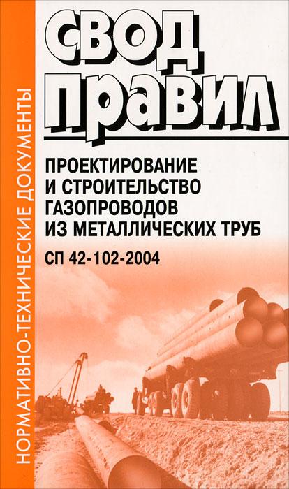 Свод правил. Проектирование и строительство газопроводов из металлических труб. СП 42-102-2004