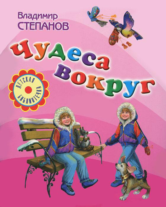 Владимир Степанов Чудеса вокруг мир вокруг нас энциклопедия