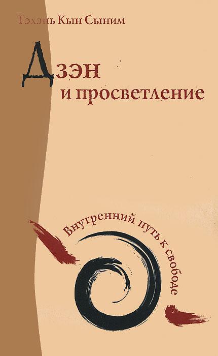 Тэхэнь Кын Сыним Дзэн и просветление. Внутренний путь к свободе ISBN: 978-5-413-00538-5, 0-86171-488-1
