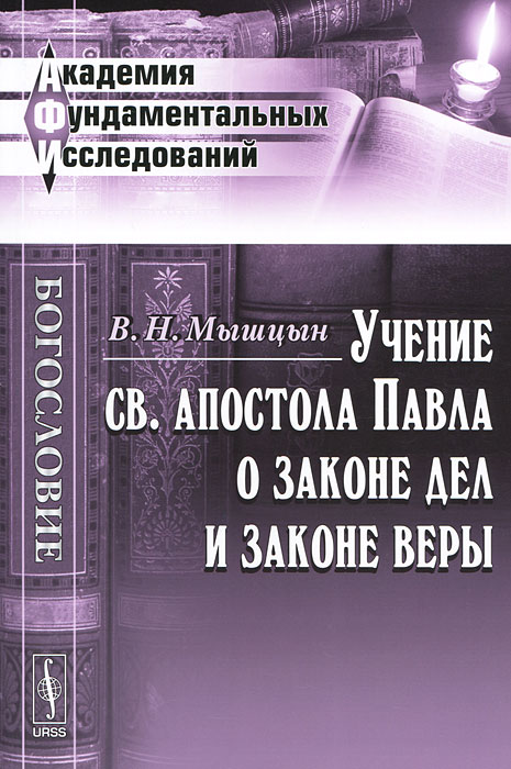В. Н. Мышцын Учение св. апостола Павла о законе дел и законе веры