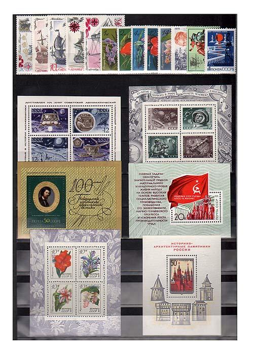 Годовой комплект марок за 1971 год, СССР