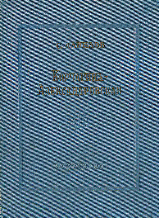 Е. П. Корчагина-Александровская футболка ленинград