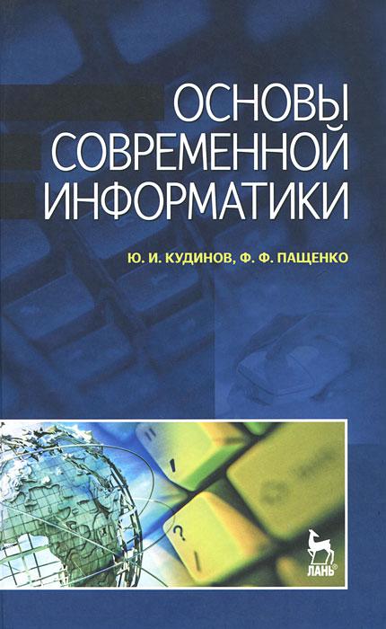 Ю. И. Кудинов, Ф. Ф. Пащенко Основы современной информатики