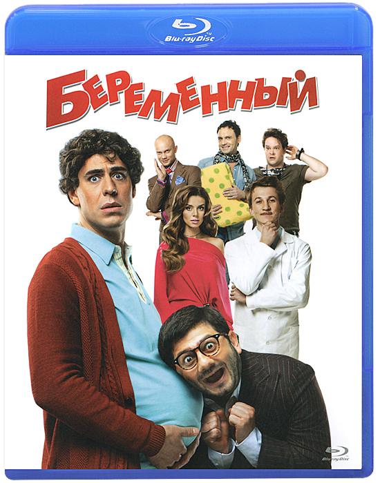 Беременный (Blu-ray) Каропрокат