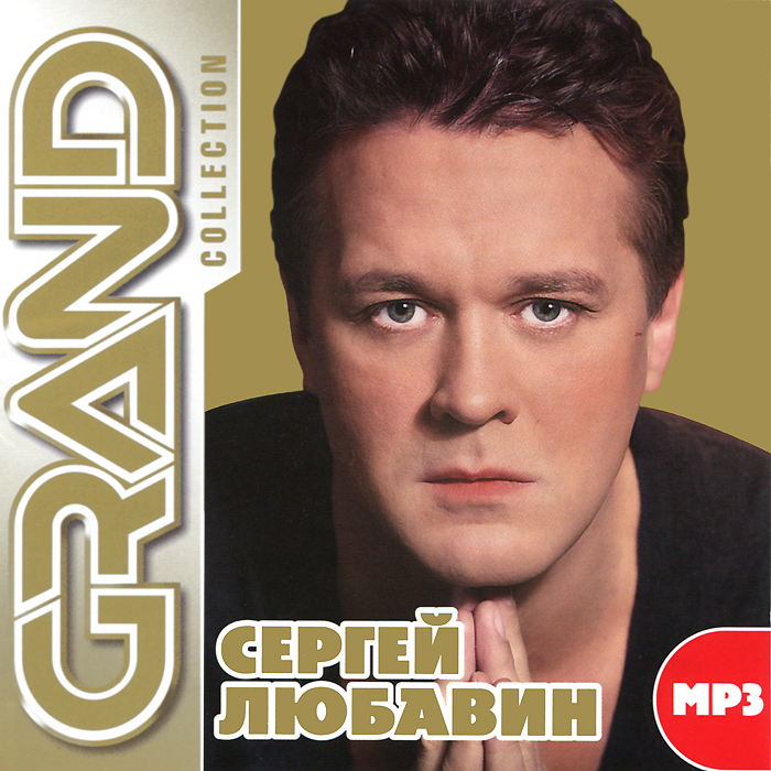 Zakazat.ru Grand Collection. Сергей Любавин (mp3)