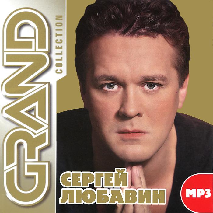 Grand Collection. Сергей Любавин (mp3)