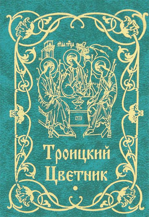 Троицкий цветник андрей троицкий удар из прошлого напролом