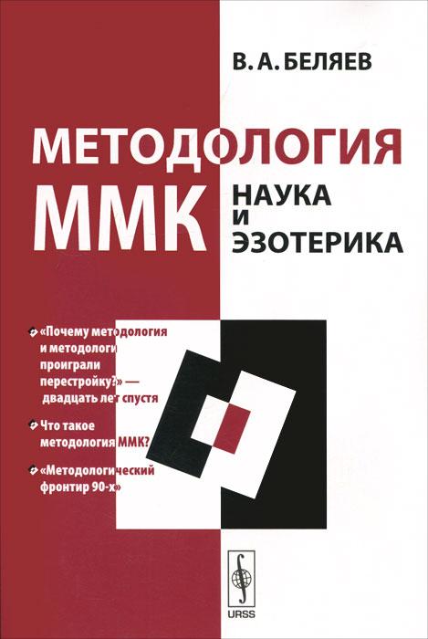 Zakazat.ru Методология ММК. Наука и эзотерика. В. А. Беляев