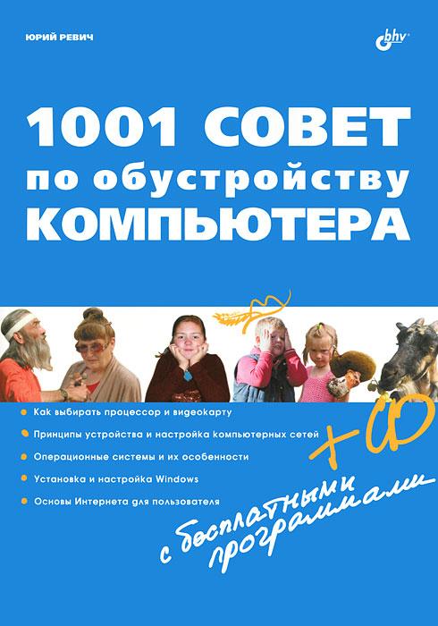 Юрий Ревич 1001 совет по обустройству компьютера (+ CD-ROM) 1001 совет по обустройству компьютера cd
