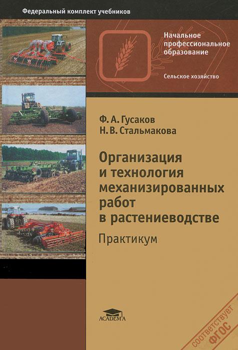 Организация и технология механизированных работ в растениеводстве. Практикум