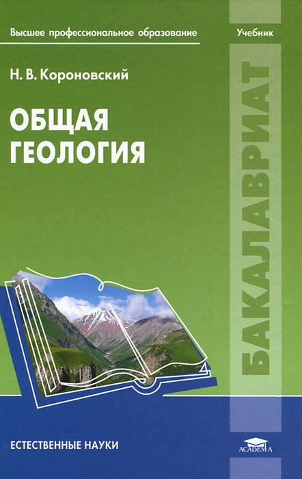 Общая геология. Н. В. Короновский