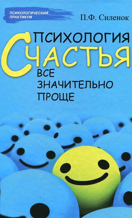 П. Ф. Силенок Психология счастья. Все значительно проще книга гормоны счастья купить