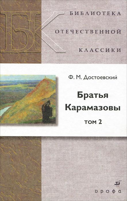 Ф. М. Достоевский Братья Карамазовы. В 2 томах. Том 2