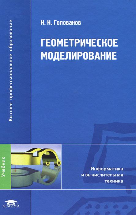 Геометрическое моделирование. Н. Н. Голованов