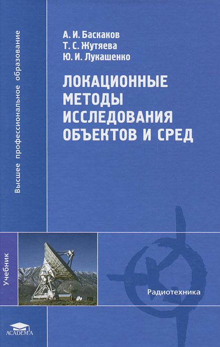А. И. Баскаков, Т. С. Жутяева, Ю. И. Лукашенко Локационные методы исследования объектов и сред