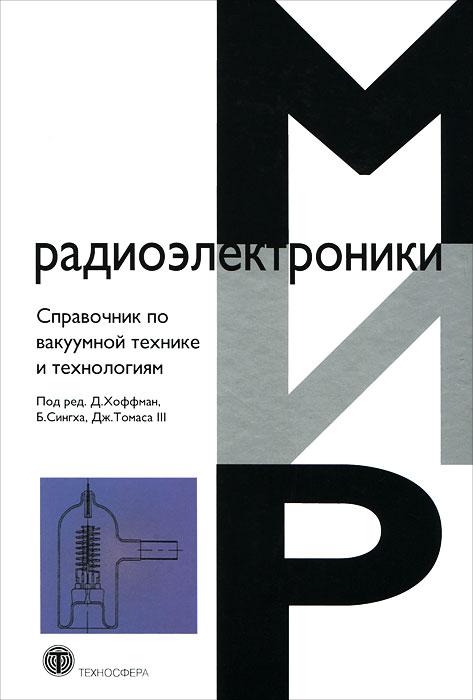 Справочник по ваккумной технике и технологиям