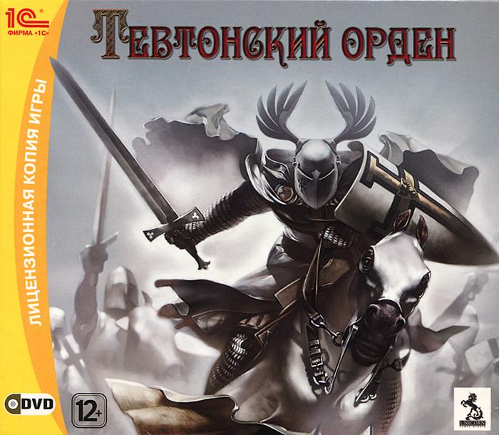Тевтонский орден