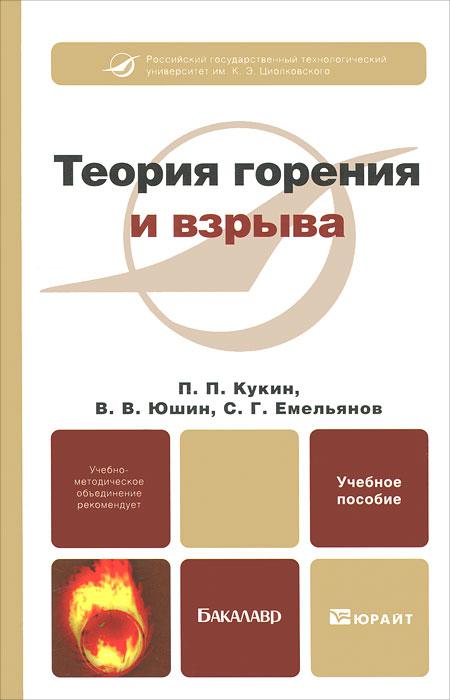 Теория горения и взрыва. П. П. Кукин, В. В. Юшин, С. Г. Емельянов