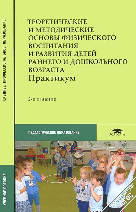 Теоретические и методические основы физического воспитания и развития детей раннего и дошкольного возраста. Практикум