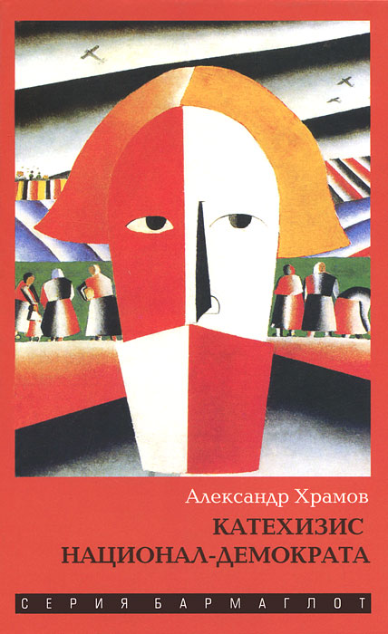 Александр Храмов Катехизис национал-демократа