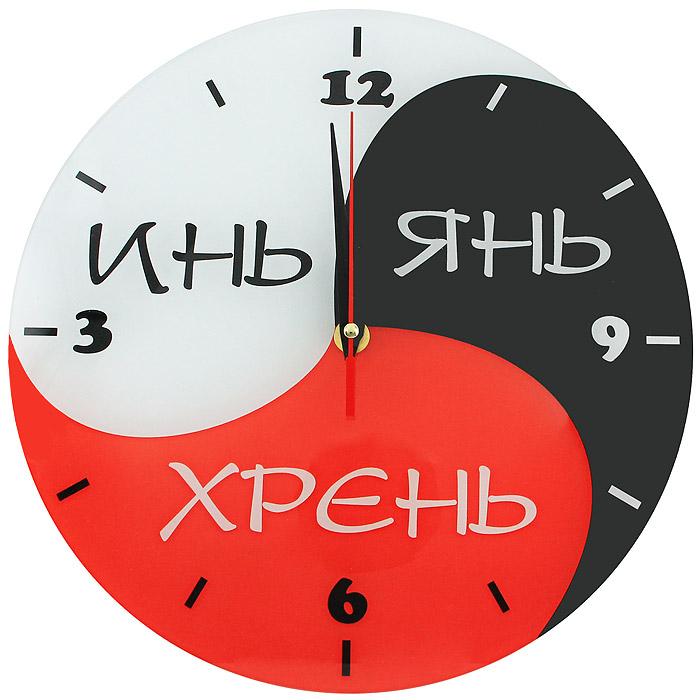 """Настенные кварцевые античасы """"Инь Янь Хрень"""" своим эксклюзивным дизайном подчеркнут оригинальность интерьера вашего дома. Часы выполнены с обратным механизмом хода, цифры расположены на циферблате против обычного хода часовой стрелки. Часы выполнены из стекла и оформлены надписями """"Инь"""", """"Янь"""", """"Хрень"""". Эти часы украсят вашу комнату и приведут в восхищение друзей.                  Характеристики: Материал: стекло, пластик, металл. Диаметр часов: 28 см. Размер упаковки: 30 см х 29 см х 5 см. Артикул: 92670. Производитель:  Россия.    Работают от 1 батарейки мощностью 1,5V типа """"АА"""" (не входит в комплект)."""