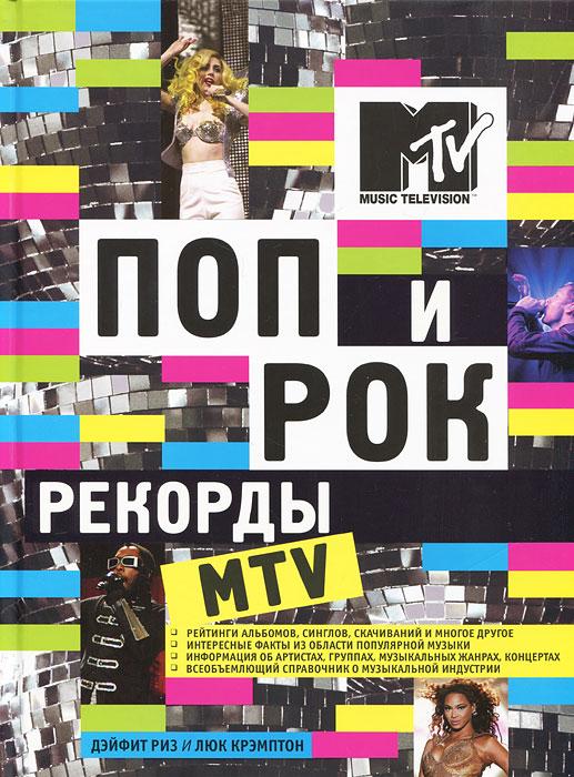 Дейфит Риз и Люк Крэмптон Поп и рок. Рекорды MTV mtv 2431lt2