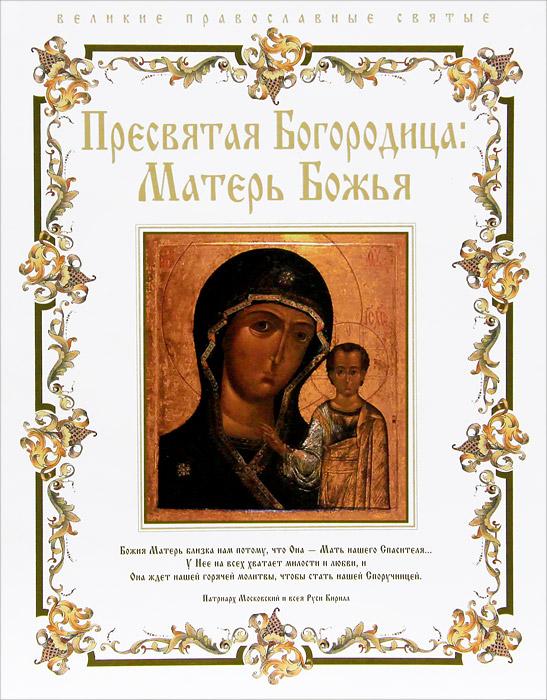Пресвятая Богородица. Матерь Божья икона янтарная пресвятая богородица семистрельная