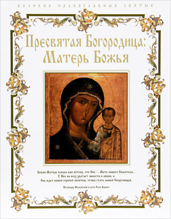 Пресвятая Богородица. Матерь Божья все цены