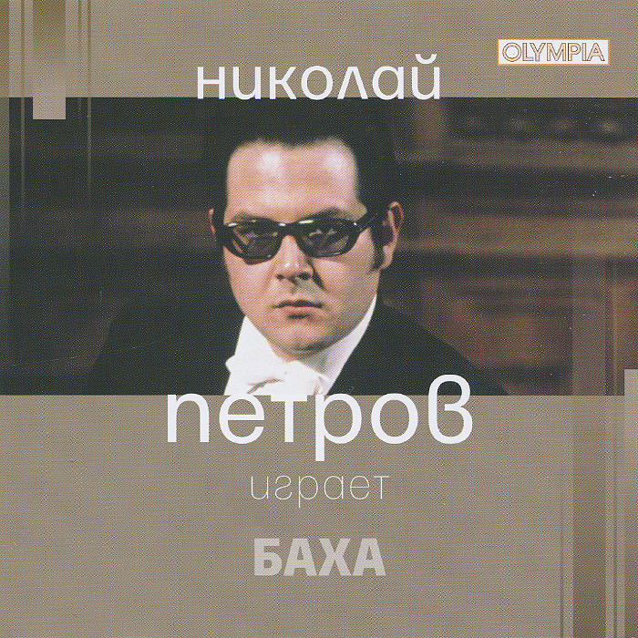 Николай Петров Николай Петров играет Баха петр кимович петров интеллектуальные пилюли