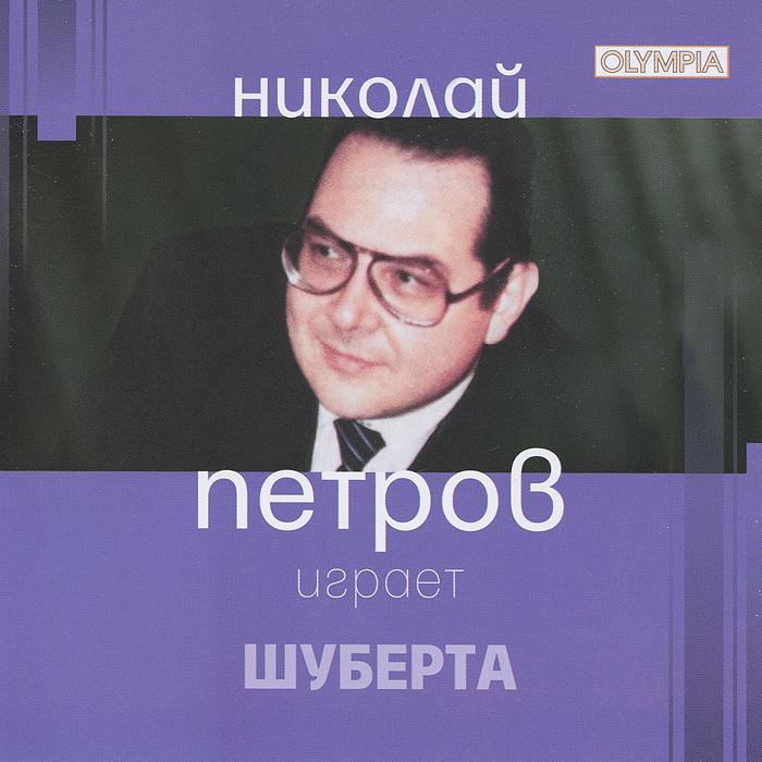 Николай Петров Николай Петров играет Шуберта петр кимович петров интеллектуальные пилюли