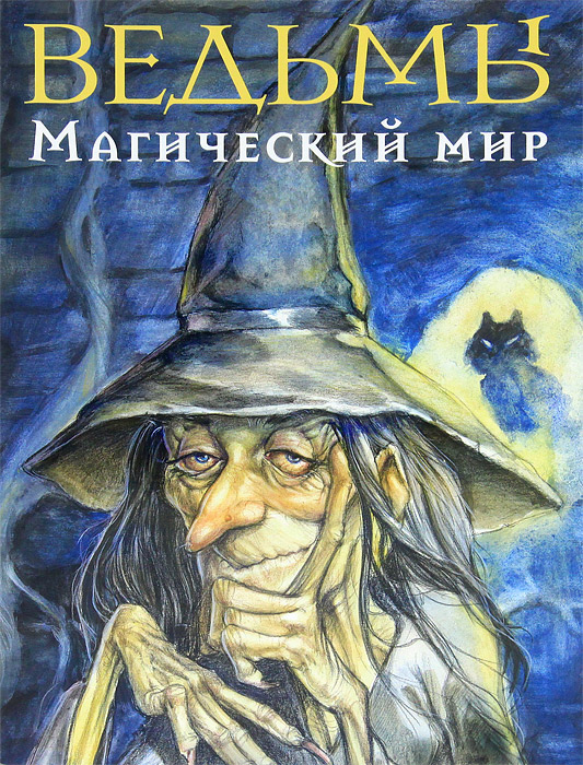 Ведьмы. Магический мир