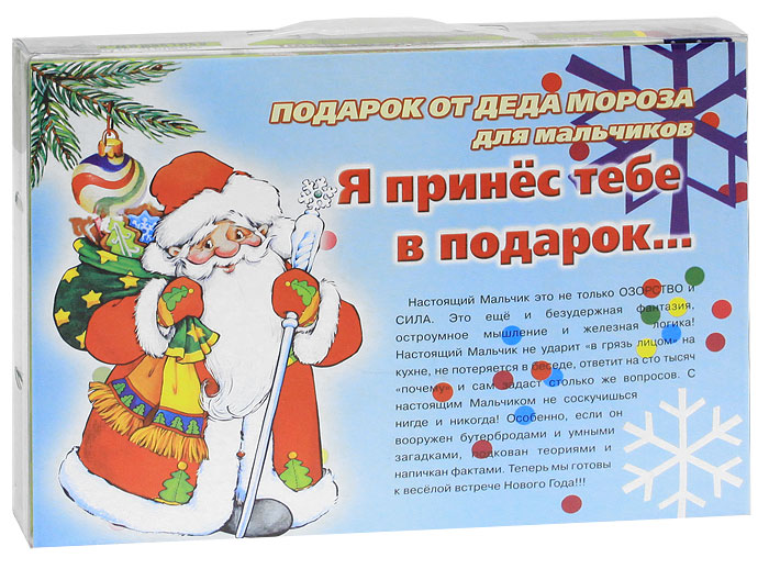 Купить Чемоданчик мастера. Подарок от Деда Мороза для мальчиков. Я принес тебе в подарок (комплект из 3 книг)