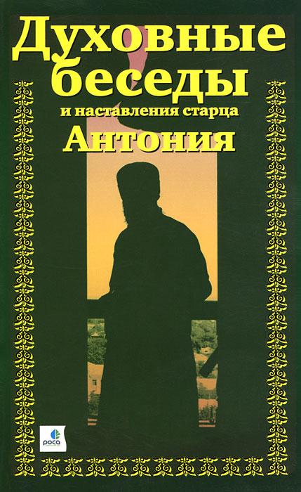 А. Краснов (о. Александр) Духовные беседы и наставления старца Антония