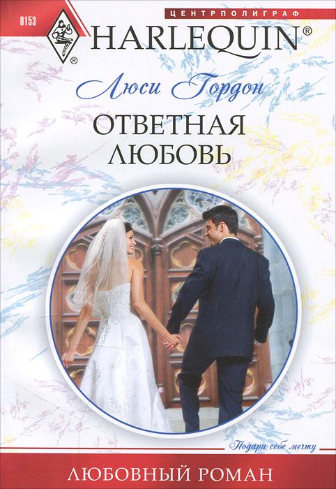 9785227031983 - Люси Гордон: Ответная любовь - Книга