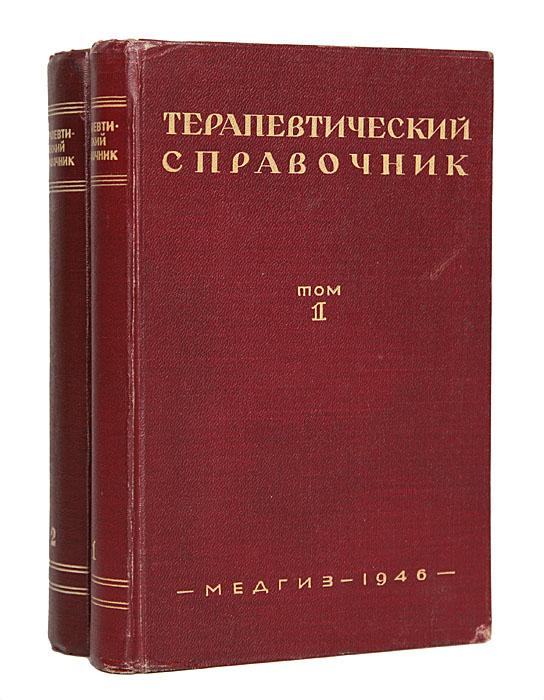 Терапевтический справочник (комплект из 2 книг) часы победа 1946 год г москва цены фото