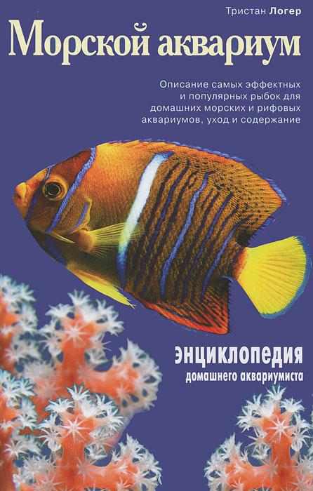Тристан Логер Морской аквариум рыбки искусственные для аквариума купить