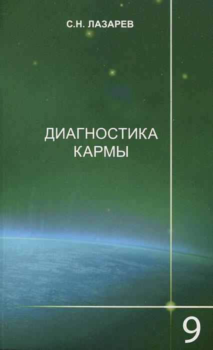 С. Н. Лазарев Диагностика кармы. Книга 9. Пособие по выживанию