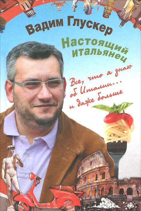 Вадим Глускер Настоящий итальянец