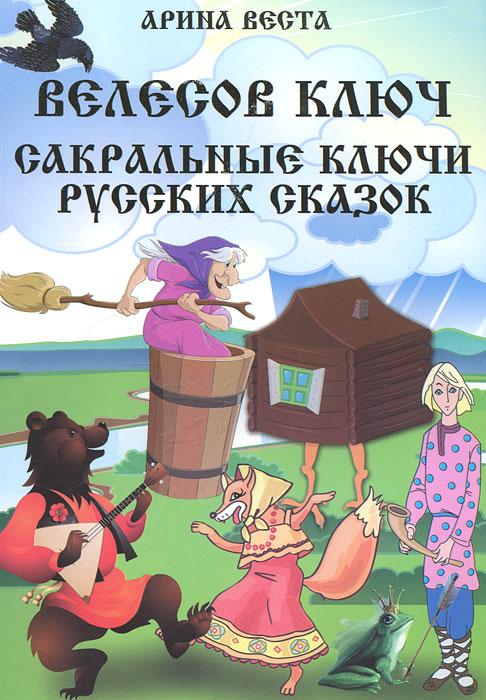 Арина Веста Велесов ключ. Сакральные ключи русских сказок серова м клад белой акулы