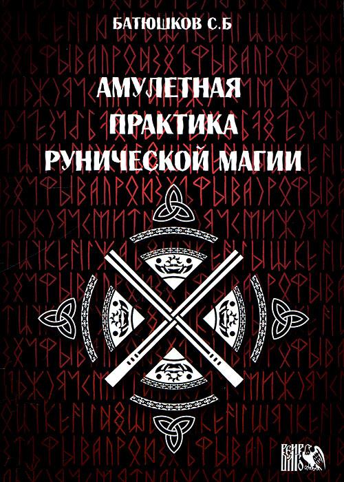 С. Б. Батюшков Амулетная практика рунической магии источник магии