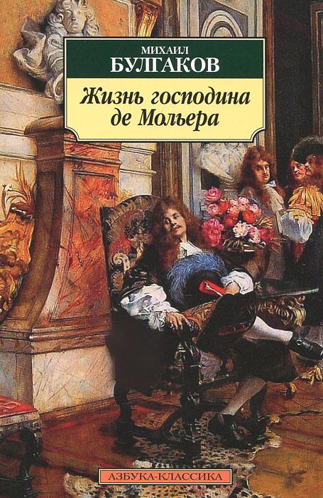 Михаил Булгаков Жизнь господина де Мольера акафист святителю николаю мирликийскому чудотворцу